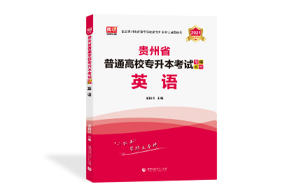 2021年贵州专升本考试专用教材-英语