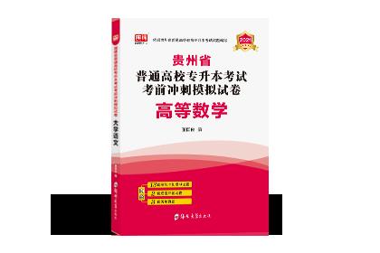 2021年贵州专升本考前冲刺模拟试卷-高数
