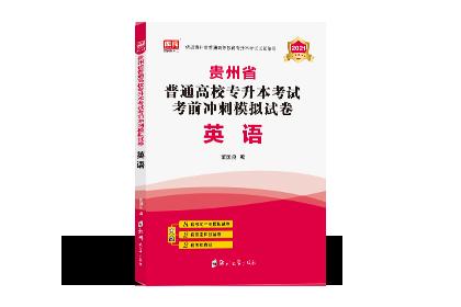 2021年贵州专升本考前冲刺模拟试卷-英语