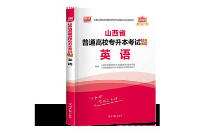 2021年山西专升本考试专用教材-英语