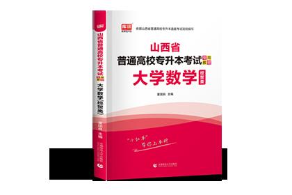 2021年山西专升本考试专用教材-高等数学(经贸类)