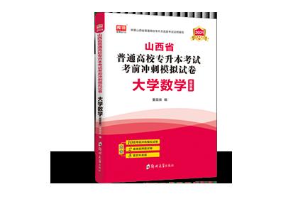 2021年山西专升本考前冲刺模拟试卷-高等数学(经贸类)