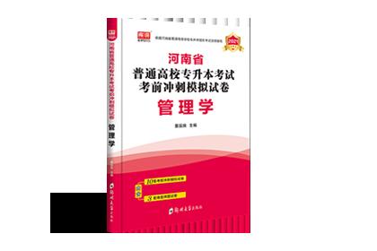 2021年河南专升本考前冲刺模拟试卷-管理学