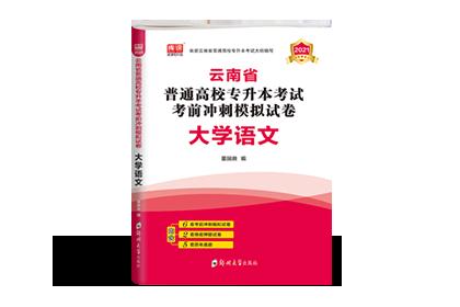 2021年云南专升本考前冲刺模拟试卷-语文