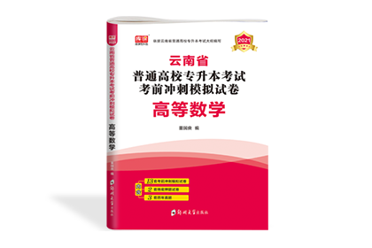 2021年云南专升本考前冲刺模拟试卷-高数
