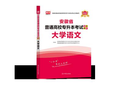 2021年安徽专升本考试专用教材-语文