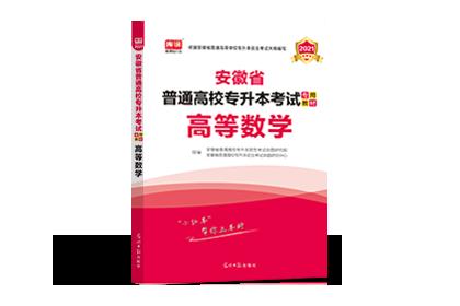2021年安徽专升本考试专用教材-高数