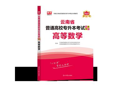 2021年云南专升本考试专用教材-高数