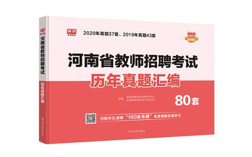 2021河南省教师招聘考试历年真题汇编
