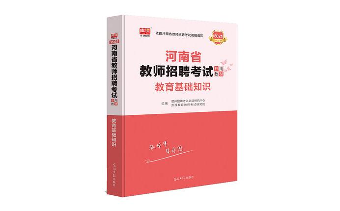 2021河南省教师招聘考试专用教材·教育基础知识