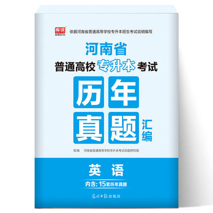 2021年河南专升本考试英语历年真题汇编