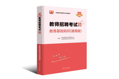 2021教师招聘考试专用教材•教育基础知识-通用版
