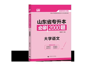 2021年山东专升本语文必刷2000题