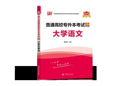 2021年全国专升本考试专用教材-语文