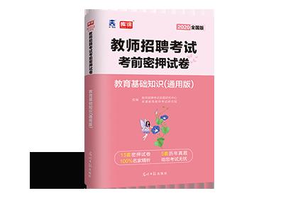 2021教师招聘考试考前密押卷•教育基础知识-通用版