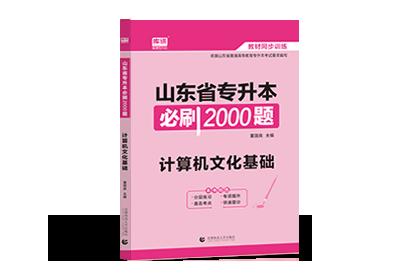 2021年山东专升本计算机必刷2000题