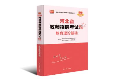 2021河北省教师招聘考试专用教材·教育理论基础(预售)