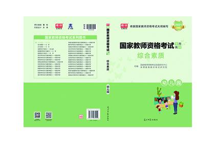 2021年幼儿教师资格考试专用教材-综合素质(预售)