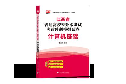 2021年江西专升本考试冲刺模拟卷-计算机