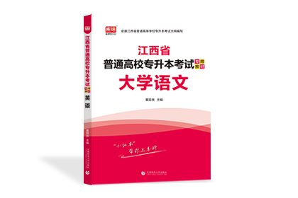 2021年江西专升本考试专用教材-语文