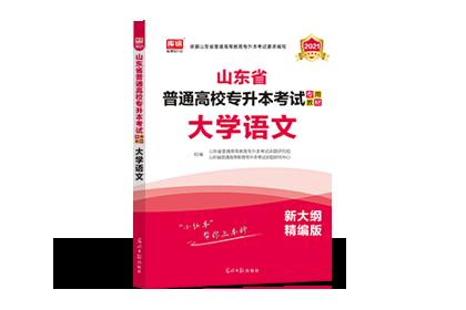 2021年山东专升本考试专用教材-语文(新大纲)