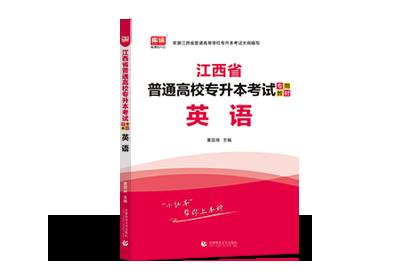 2021年江西专升本考试专用教材-英语