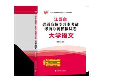 2021年江西专升本考试冲刺模拟卷-语文