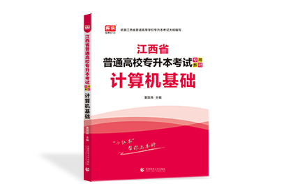 2021年江西专升本考试专用教材-计算机