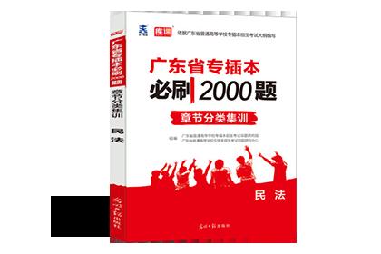 广东专插本民法必刷2000题