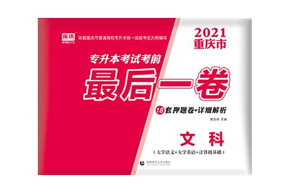 2021重庆市专升本考试考前最后一卷-文科