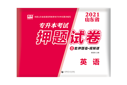 2021山东省专升本考试押题试卷-英语