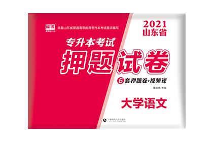 2021山东省专升本考试押题试卷-大学语文