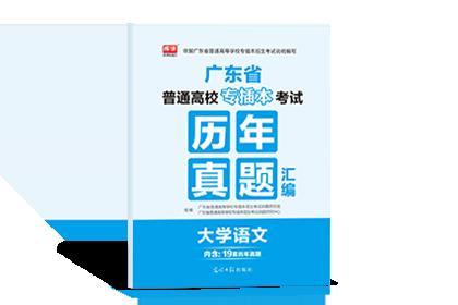 2021年广东专插本考试语文历年真题汇编