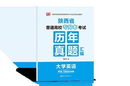 2021年陕西专升本考试英语历年真题汇编
