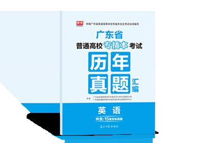 2021年广东专插本考试英语历年真题汇编