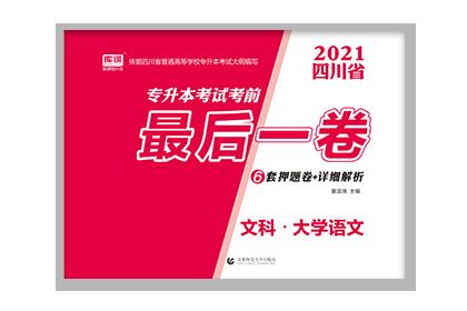 2021四川专升本考试考前最后一卷-大学语文