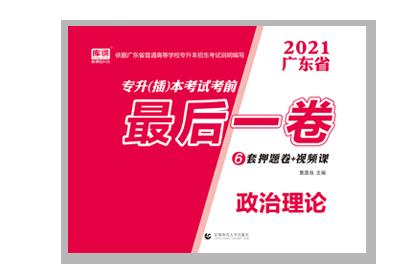 2021广东省专升本考试考前最后一卷-政治理论