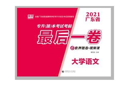 2021广东省专升本考试考前最后一卷-大学语文