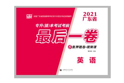 2021广东省专升本考试考前最后一卷-英语