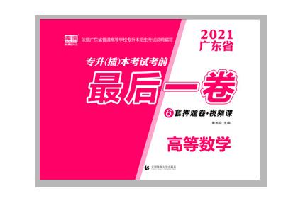 2021广东省专升本考试考前最后一卷-高等数学