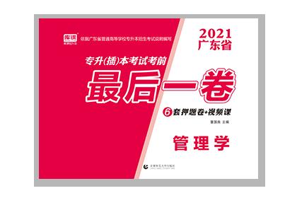 2021广东省专升本考试考前最后一卷-管理学