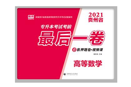 2021贵州省专升本考试考前最后一卷-高等数学