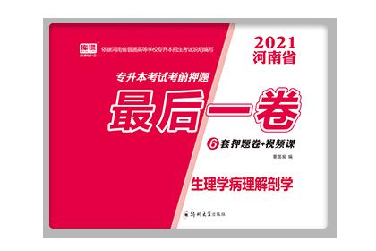 2021河南省专升本考试考前押题最后一卷-生理病理解剖学