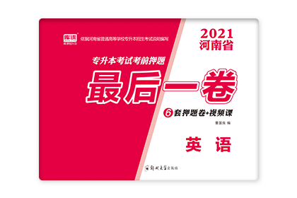 2021河南省专升本考试考前押题最后一卷-英语