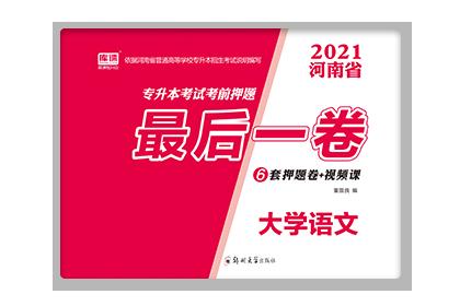 2021河南省专升本考试考前押题最后一卷-大学语文