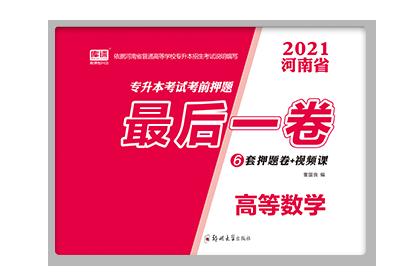 2021河南省专升本考试考前押题最后一卷-高等数学