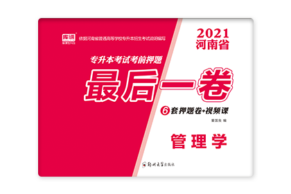 2021河南省专升本考试考前押题最后一卷-管理学