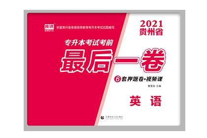 2021贵州省专升本考试考前最后一卷-英语