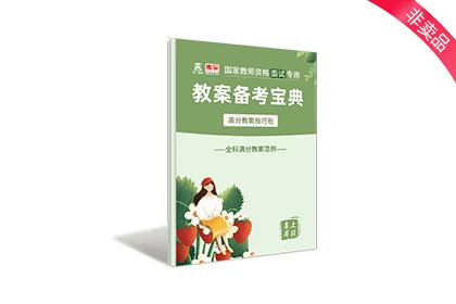 国家教师资格面试·教案备考宝典(面试系统班专用)