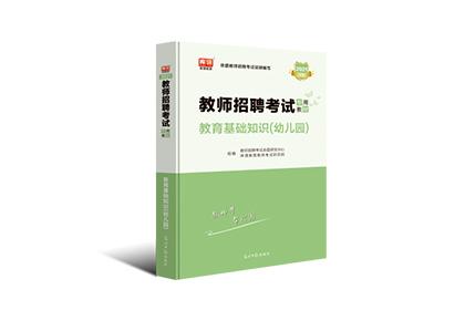 2021教师招聘考试教材 教育理论基础知识【幼儿园】